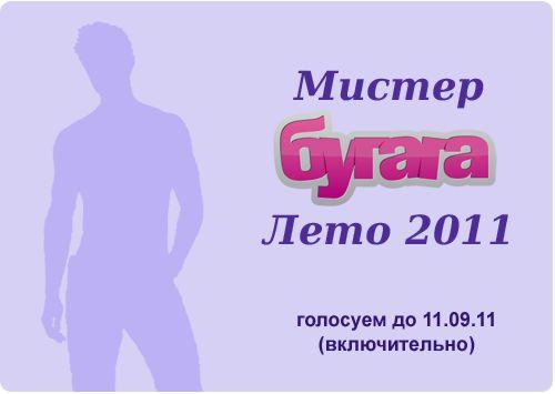 ������ ������ - ���� 2011