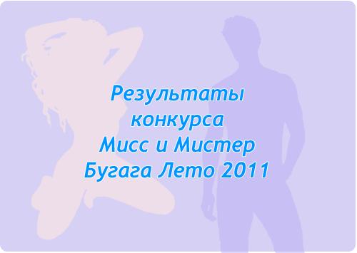 ���������� ���� � ������ ������ ���� 2011