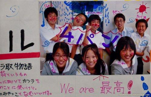 О японских школах