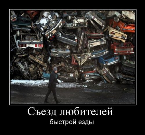 Демотиваторы (11 фото)