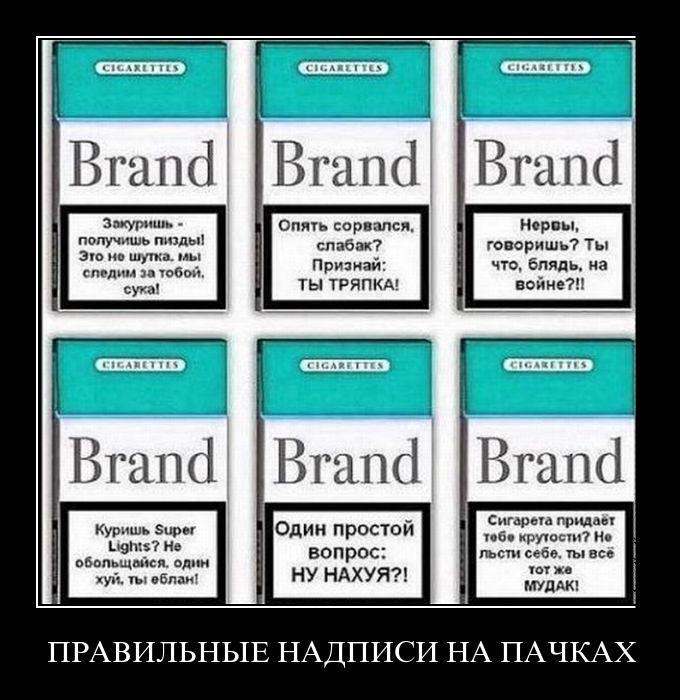 демотиваторы про сигареты смешные сделал