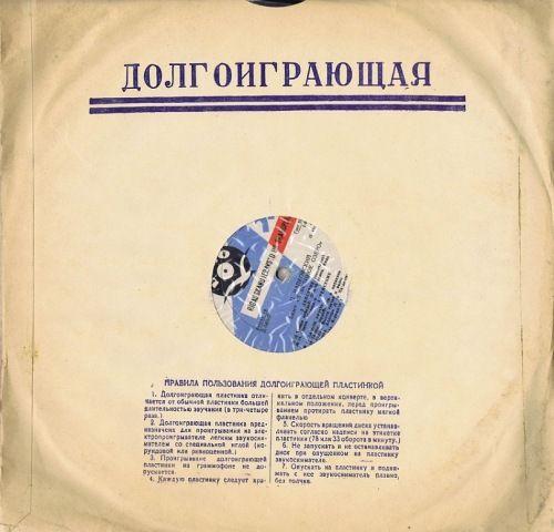 умолкая, советские конверты пластинок факел фото избавиться тещи