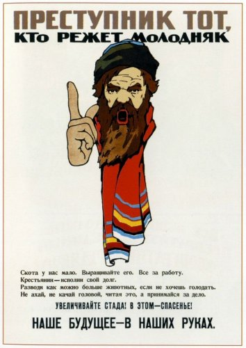 Сделано в СССР: агитационные плакаты