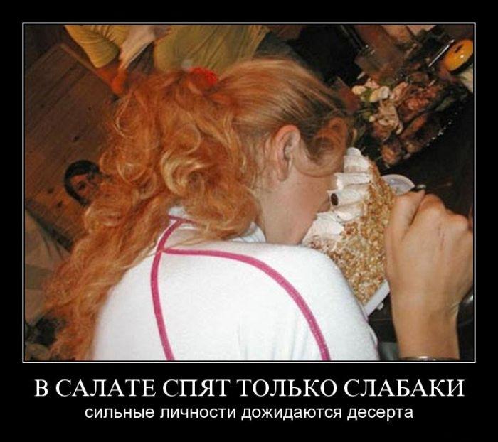 фото лицо в салате