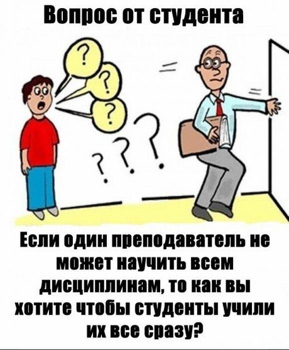 Студенты шуточные картинки