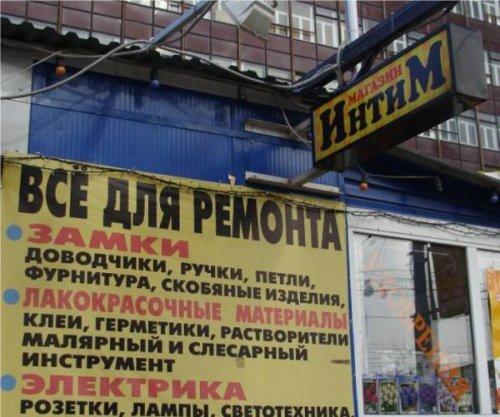 Маразмы в надписях и в рекламе