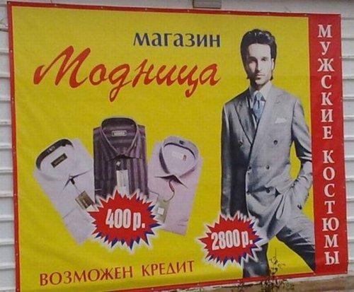 Смешные объявления и надписи в рекламе