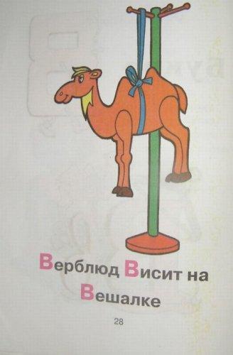 """Справочник для дошколят """"Русский язык"""""""