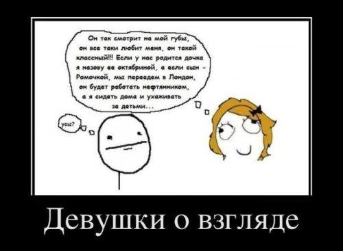 Демотиваторы новые смешные: www.bugaga.ru/jokes/1146727478-demotivatory-novye.html