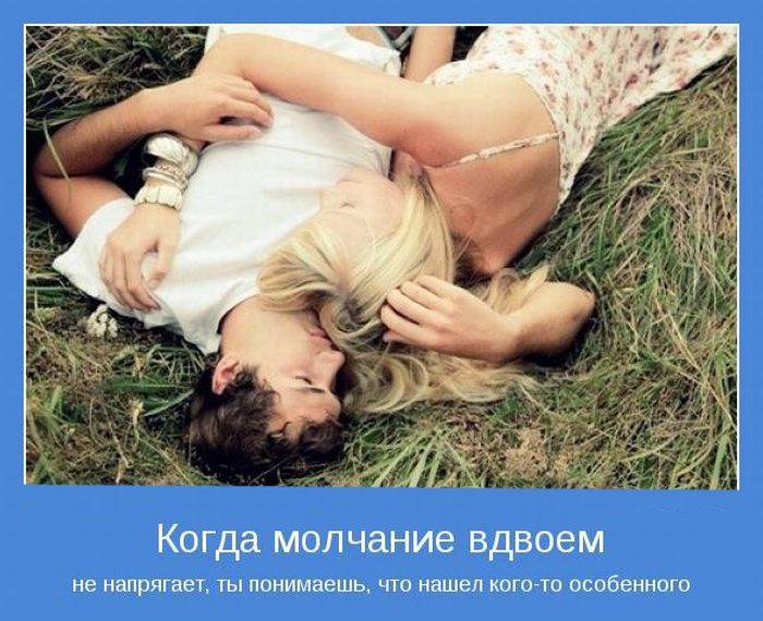 Прикольные картинки про любовь и отношения со смыслом