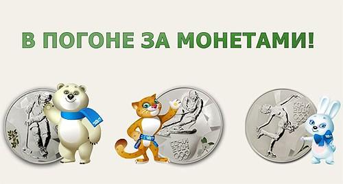 Будь первым в погоне за монетами!