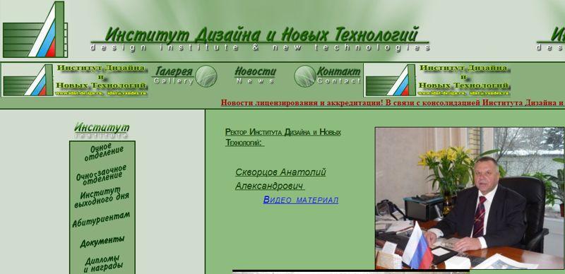 Институт дизайна сайта