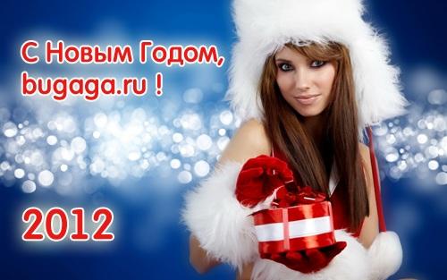 С новым 2012 годом, Бугага!