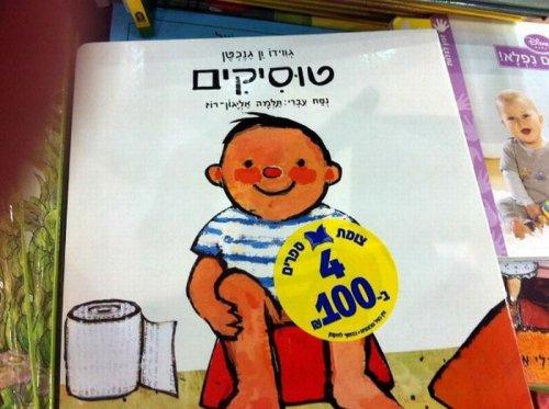 Детская книга про попы