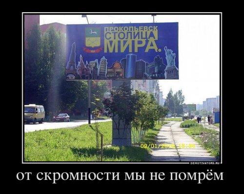 Прокопьевск - столица мира!