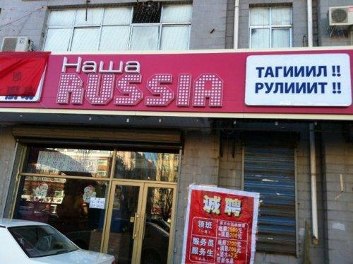 """� ����� ������� �������� """"���� Russia"""""""