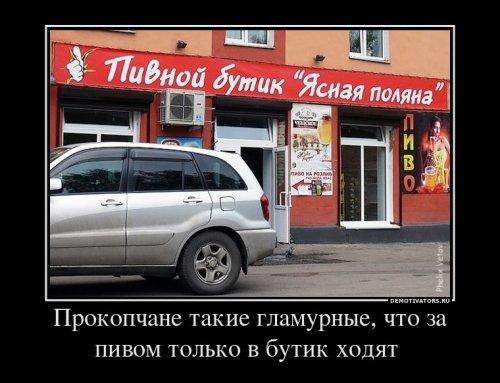 Демотиваторы о Прокопьевске. Часть 2