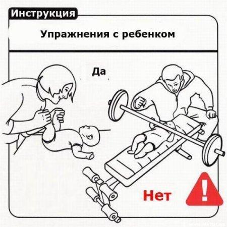 Инструкция по обращению с ребенком