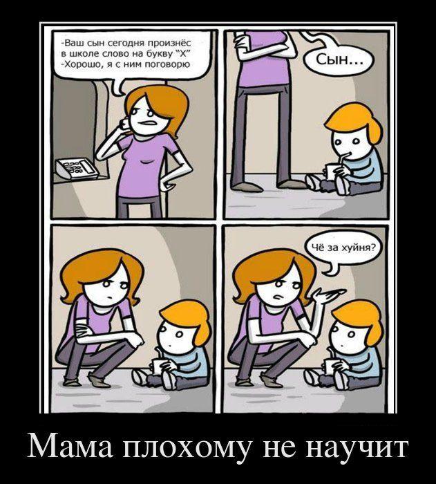Приколы, картинки про маму и дочку смешные