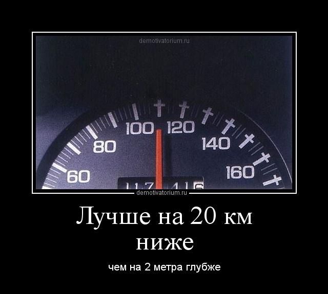 демотиваторы про скорость и желание разбиться сложно