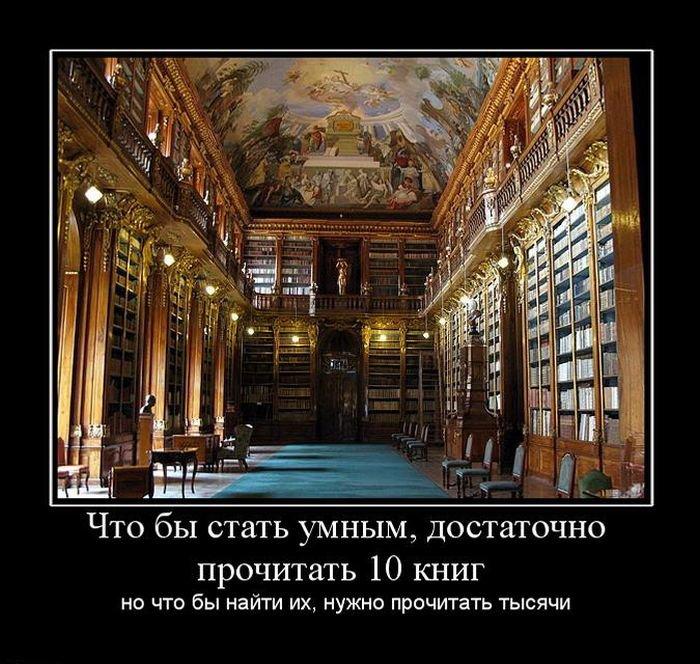 этом демотиваторы о книг один