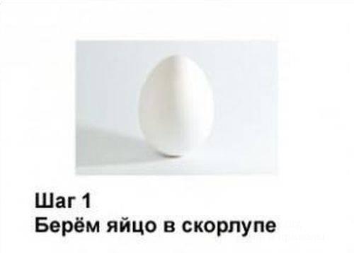 Розыгрыш с шоколадным яйцом