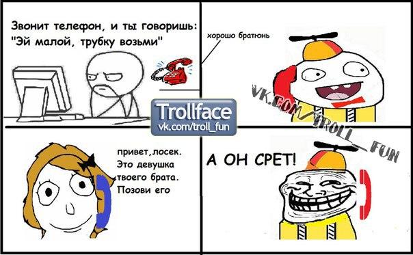 комиксы тролль фейс картинки