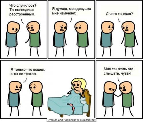 """Немного черного юмора от комиксов """"Цианид и Счастье"""""""