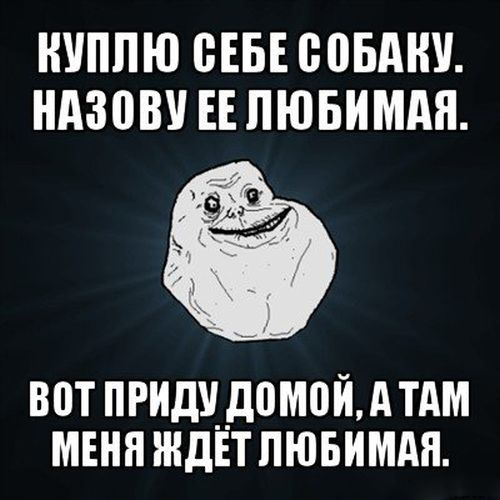 �������� ��� Forever Alone