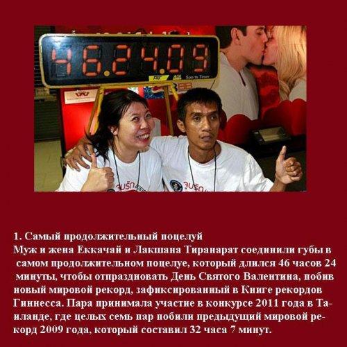Романтические рекорды