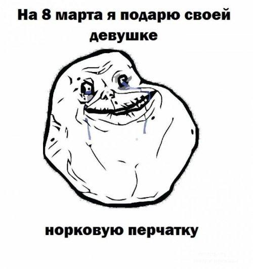 Прикольные комиксы 8 марта