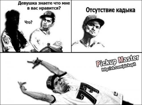 """Комиксы """"Мастер Пикапа"""""""