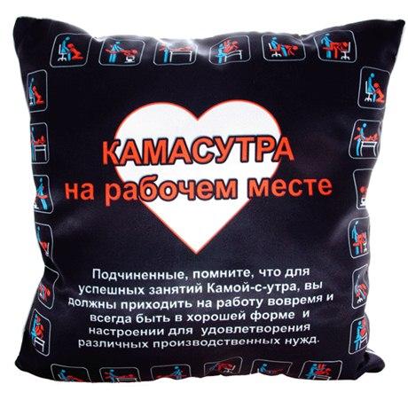 Офисная КамаСутра