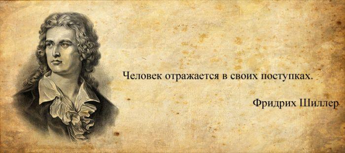 Высказывания мыслителей: http://www.bugaga.ru/interesting/1146732796-vyskazyvaniya-mysliteley.html