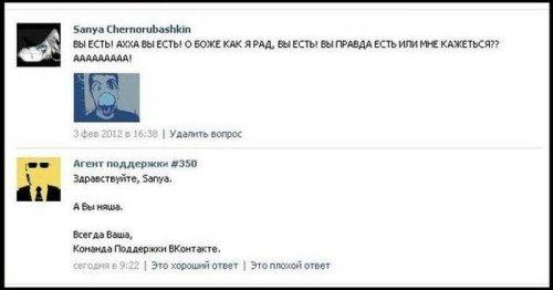 Прикольная техподдержка ВКонтакта