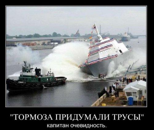 лодка для капитана очевидности