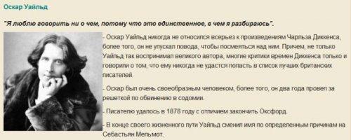 Малоизвестные факты об известных людях
