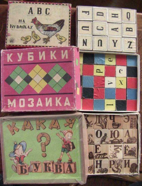 Советские игры и конструкторы