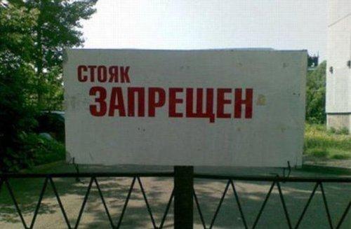 Русские запреты