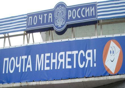 Как выдают посылки на Почте России