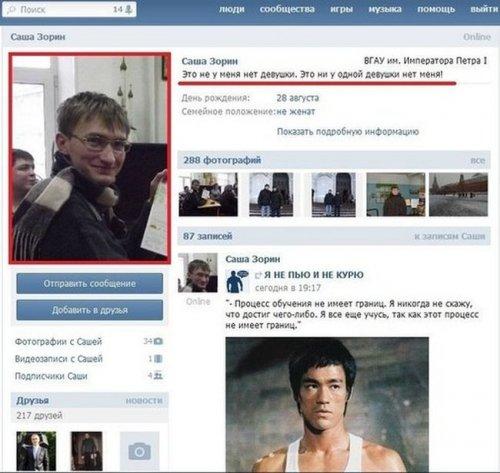 Ужасы из ВКонтакте (14 шт)