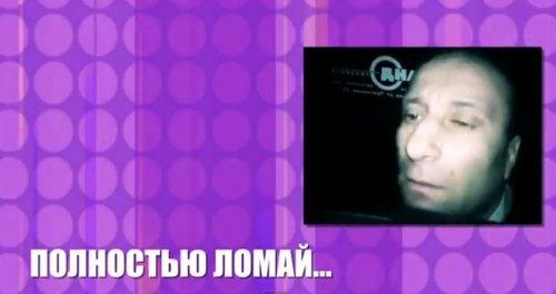 Ломай меня полностью [Dubstep Remix]