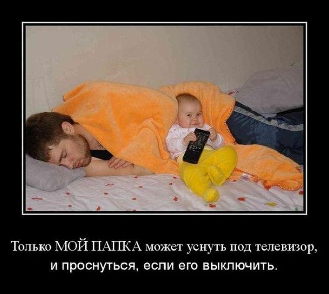 Не уснуть демотиватор