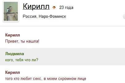 интересные знакомства в москве