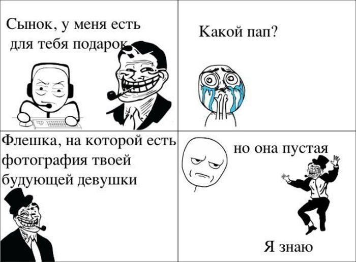 Смешные картинки и комиксы троллфейс