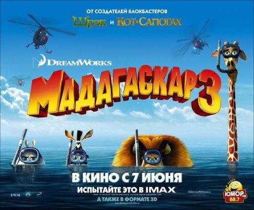 Кинопремьеры июня 2012