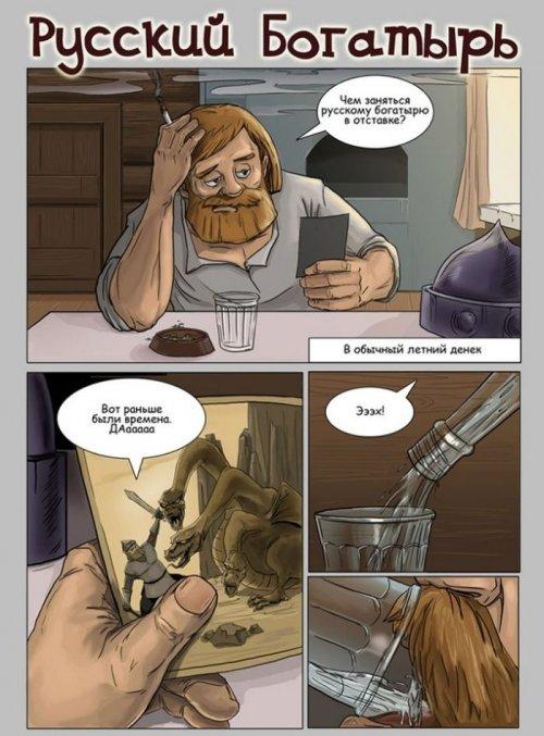 Комиксы про русского богатыря