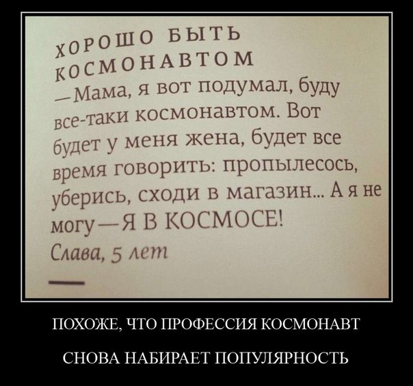 http://www.bugaga.ru/uploads/posts/2012-07/1342676929_demotivatory-11.jpg