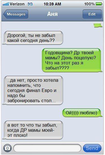 http://www.bugaga.ru/uploads/posts/2012-07/1343285613_sms-6.jpg