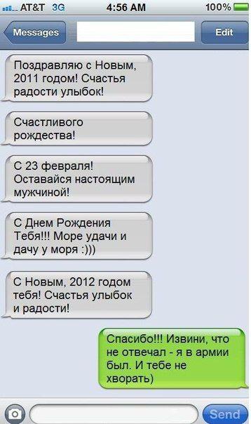 Прикольные смс поздравления с приколами